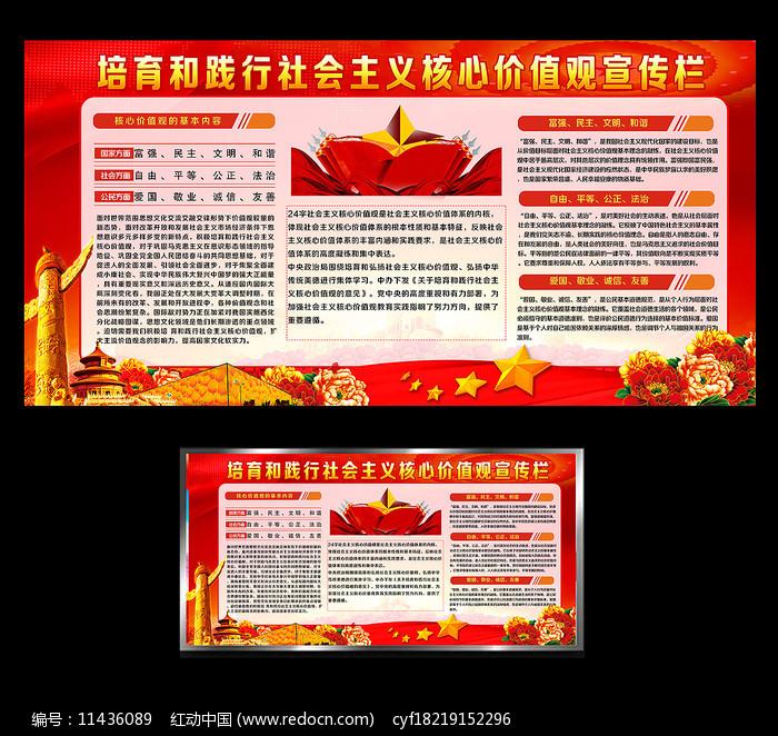 大气社会主义核心价值观展板图片