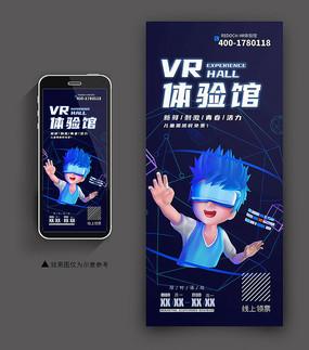 高端VR体验馆3d手机端海报