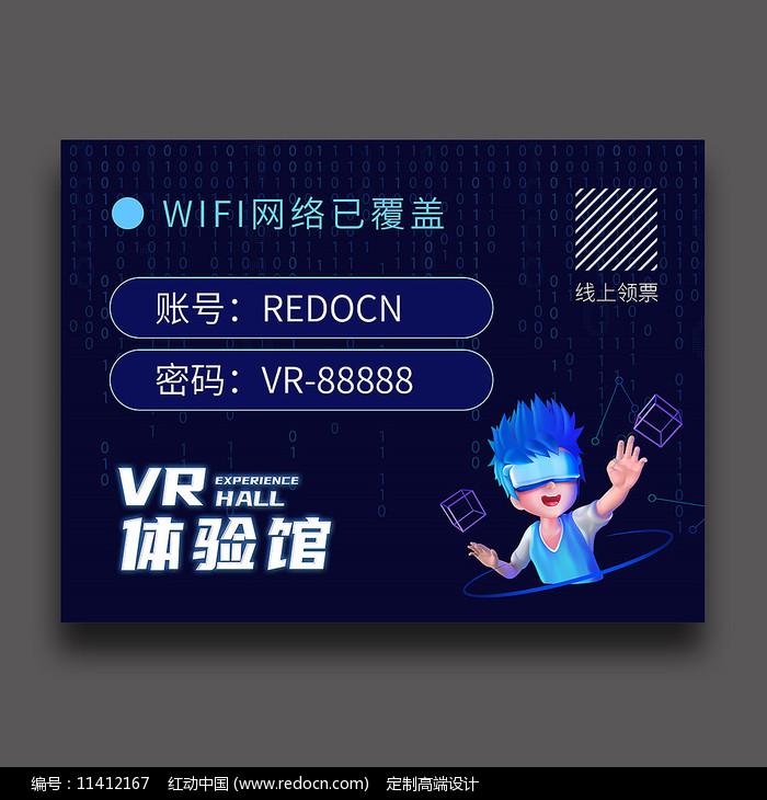 高端VR宣传科技感指引牌PSD图片