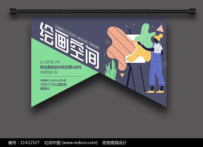 高端绘画空间招生宣传吊旗PSD图片