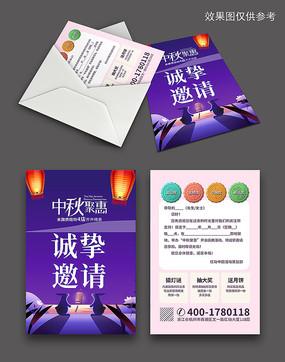 高端紫色中秋邀请函PSD