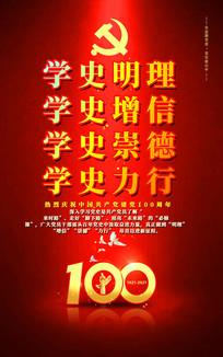 红色大气建党100周年党史学习宣传海报