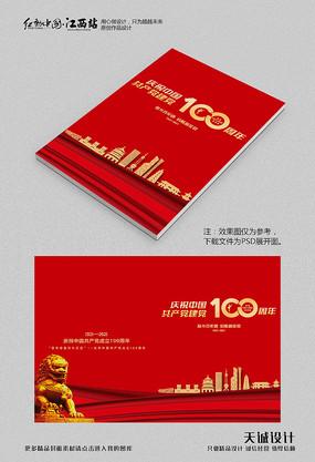 红色大气建党100周年画册封面