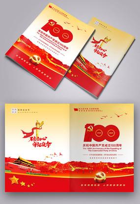 红色建党100周年庆画册封面