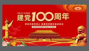 红色喜庆建党100周年展板