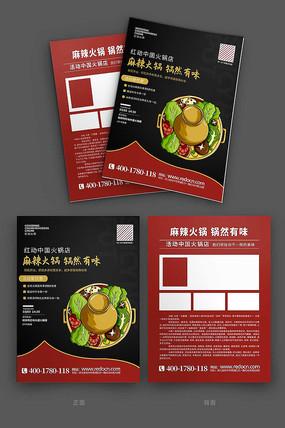 火锅店美食开业宣传单