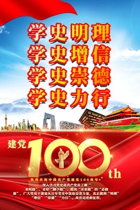 建党100周年党史学习宣传海报设计