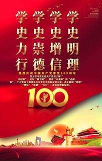 建党100周年挂图宣传设计
