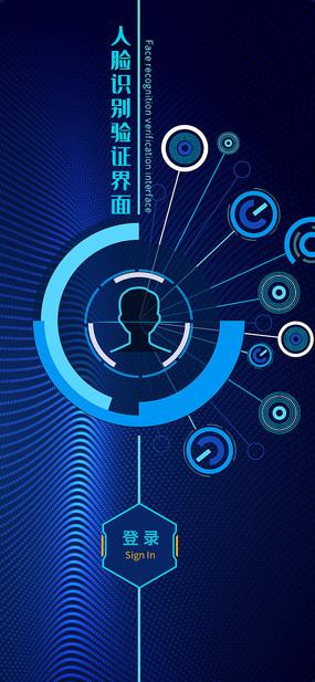 科技感人脸识别手机界面UI