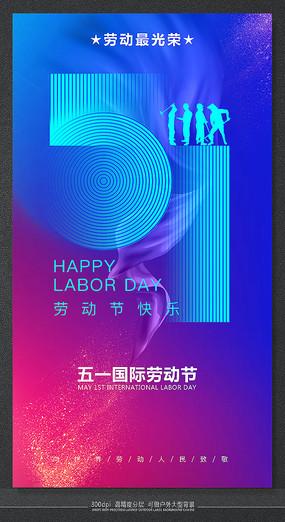 炫酷51劳动节节日活动海报