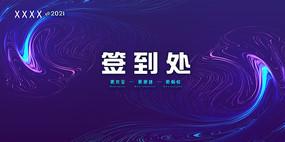 蓝色科幻会议主题展览背景板设计