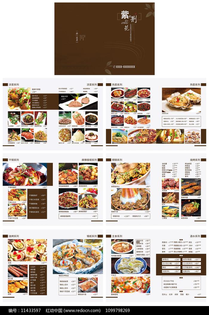 美味餐厅菜谱图片
