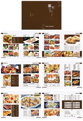 美味餐厅菜谱