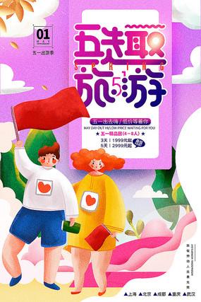 清新手绘卡通五一趣旅游51劳动节海报