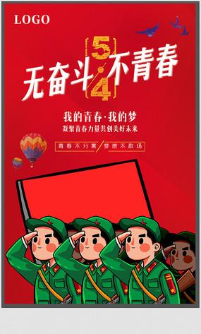 五四青年节海报设计
