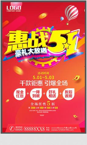 五一劳动节商场促销海报设计