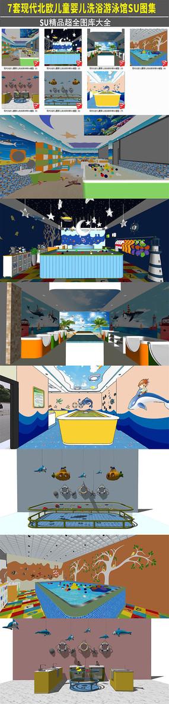 现代北欧儿童婴儿洗浴游泳馆母婴店SU模型