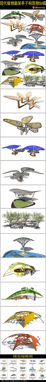 现代植物廊架亭子构筑物SU模型图片