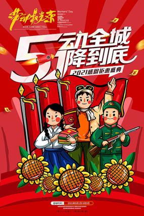 喜庆5动全城1降到底五一劳动节促销海报