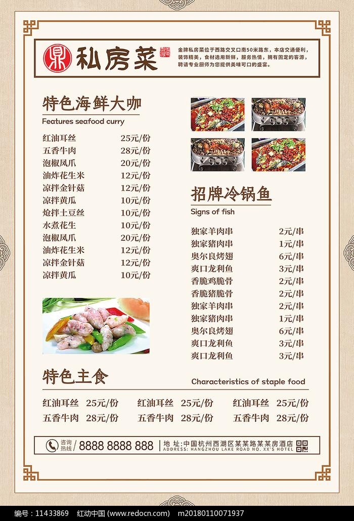 中国风私房菜饭店菜单图片