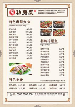 中国风私房菜饭店菜单