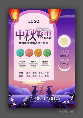 紫色高端中秋节海报PSD