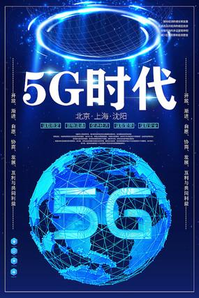 5G科技宣傳海報