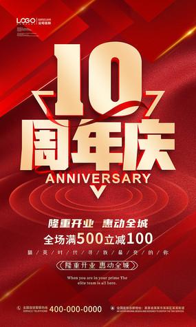 红色高端大气10周年庆海报