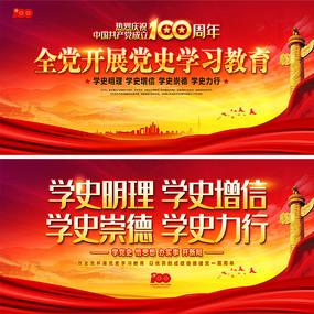 建党100周年学习党史宣传栏