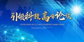 原创蓝色高峰论坛高科技论坛会议背景
