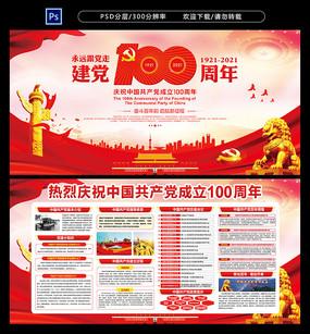 大气庆祝中国共产党建党100周年展板