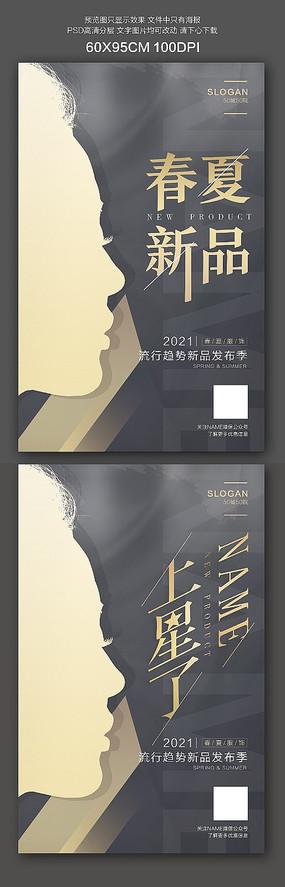简约春夏新品发布会海报