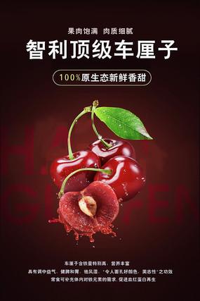 进口智利车厘子樱桃水果海报设计
