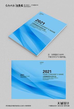 蓝色创意曲线画册封面