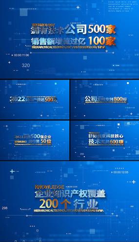蓝色大气科技企业数据字幕文字展示AE模板