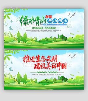 推进生态文明建设美丽中国绿色地球展板