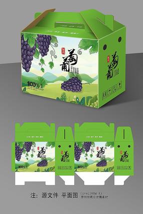 原创葡萄包装礼盒设计