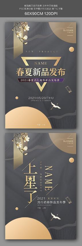 中国风新品发布会海报设计