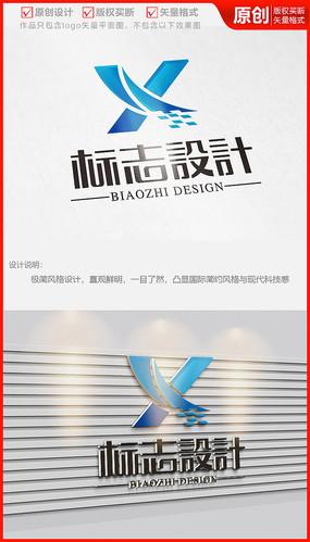 字母X科技网络公司企业logo商标志设计