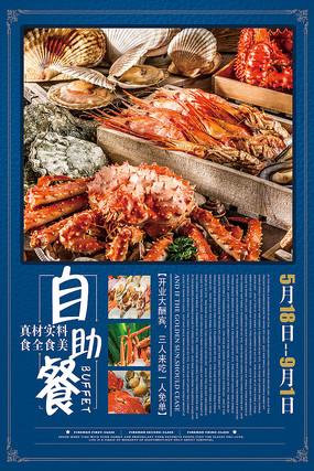 自助餐宣传海报