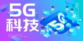 5G時代科技海報