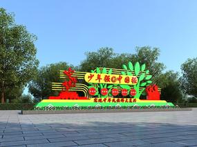 党建3D模型中国梦雕塑