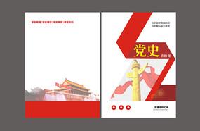 党史封面封面设计图