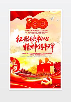 红船映初心精神铸丰碑红色革命精神展板