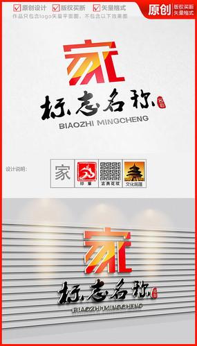 家具家居家字体餐饮品牌logo商标志设计