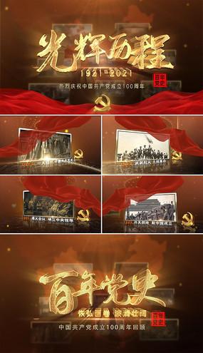 建党百年图文回顾片头AE模板