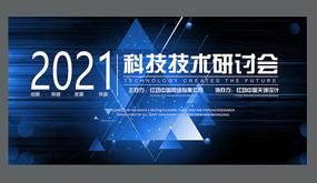 蓝色科技会议背景