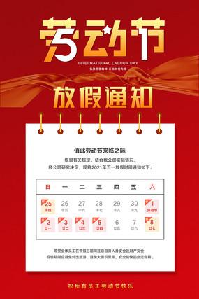 五一劳动节放假通知海报设计