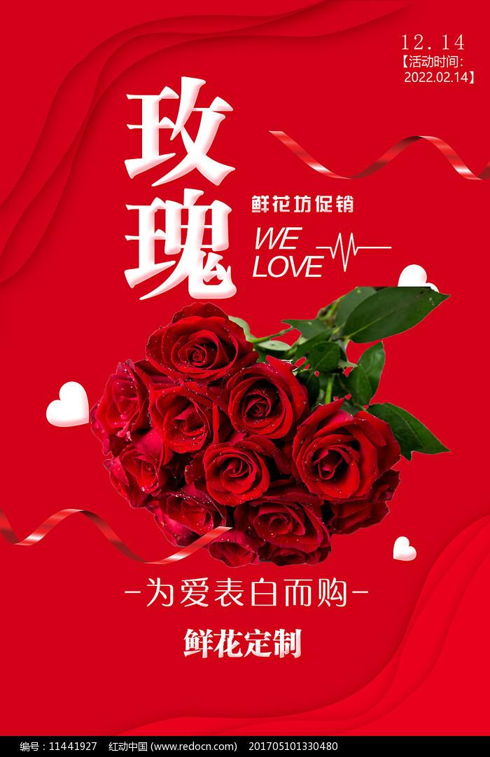 鲜花玫瑰海报