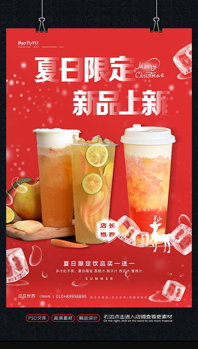 夏日新品上新奶茶海报设计